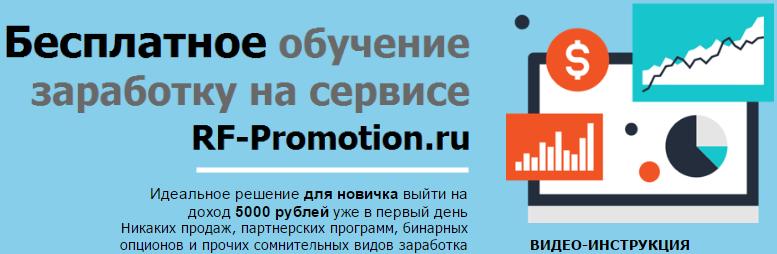 RF-Promotion Бесплатное обучение заработку доход 5000 рублей 0BnSy