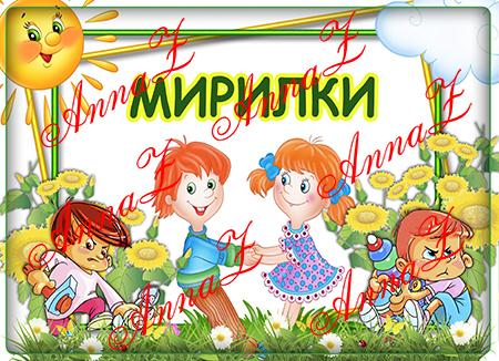 Мирилки на украинском языке