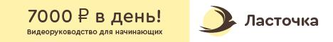 Как новичку с нуля начать зарабатывать от 7000 рублей в день!