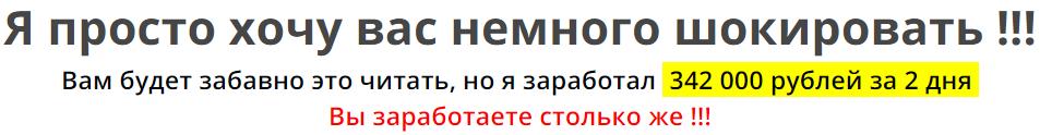 Инструкция по заработку Андрей Румянцев 342 000 рублей за 2 дня GL72c
