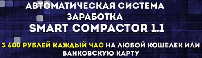 Smart Compactor 1.1 - система заработка 3 600 рублей каждый час IjBLd