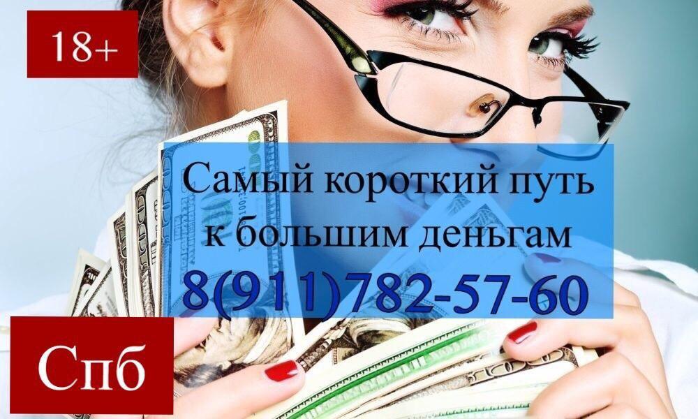 Требуются девушки в закрытый клуб в г. Санкт-Петербург