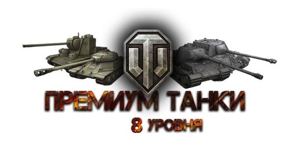 стоит ли покупать премиум танк, премиум аккаунт, быстрый способ прокачать танк
