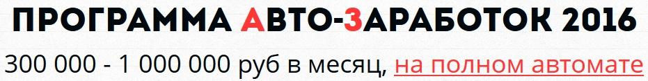 1000-1500 рублей в день! (Курс Блинова Вячеслава) VKChA
