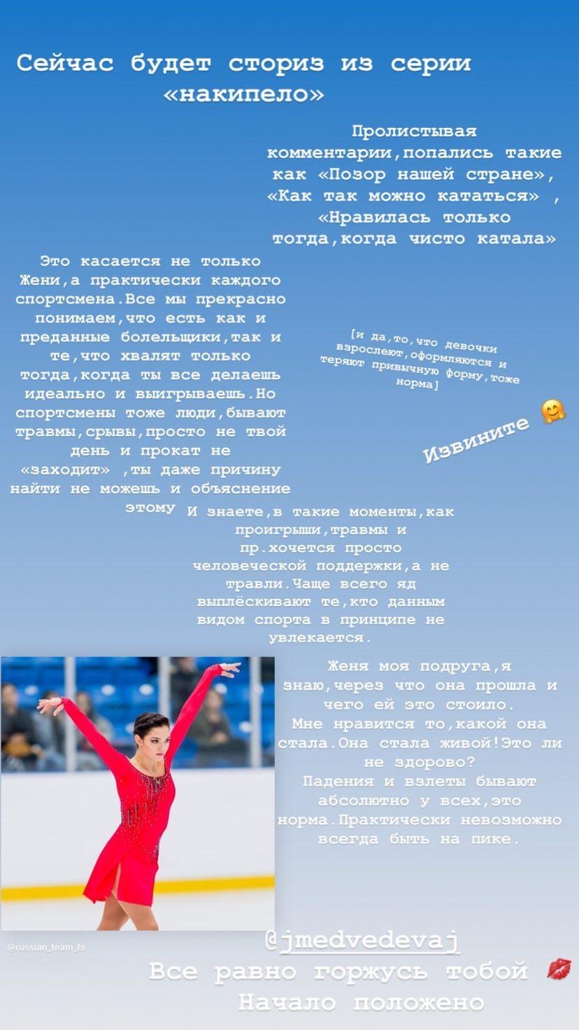 Евгения Медведева-5 - Страница 24 XnQ9a