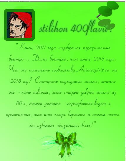 Happy New Year 2018 /  Новый 2018 Год