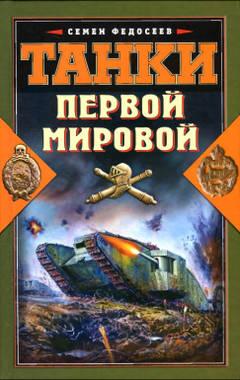 обложка книги ''Танки Первой Мировой''