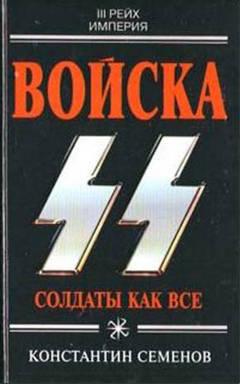 обложка книги ''Войска СС. Солдаты как все.''