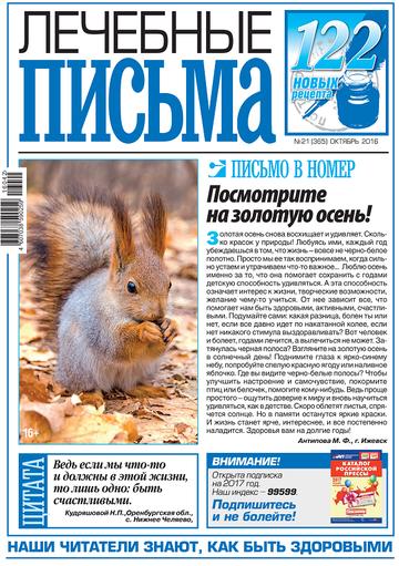 Народный Лекарь спецвыпуски и газета Лечебные письма.