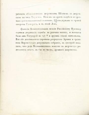 Д.Веневитинов и Е.Баратынский - современники А.С.Пушкина