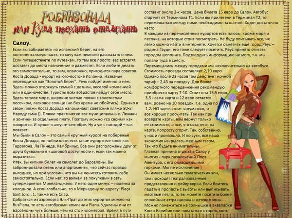 http://s7.uploads.ru/t/8lgkb.jpg