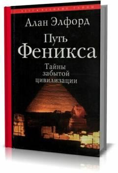 обложка книги ''Путь Феникса''