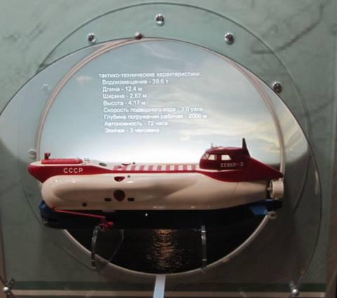 Проект 1825 «Север-2» - глубоководный аппарат FTkGS