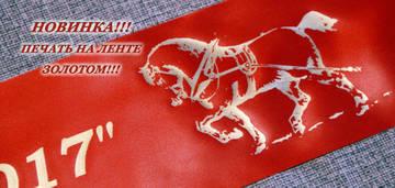 Наградные розетки на заказ от Golden Vikont - Страница 7 HFzEt
