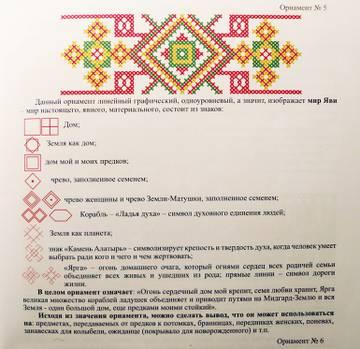 Языческие защитные заговоры(обереги)