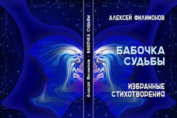 """""""Я чувствую, что я не здесь, а вне..."""" Поэзия Алексей Филимонов"""