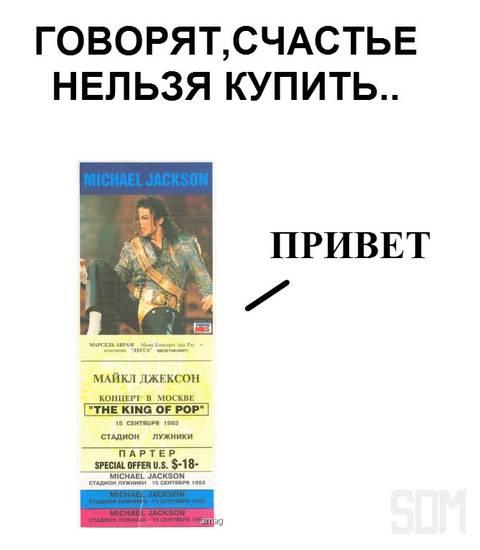 Майклоголизм - это не болезнь, а образ жизни!!!