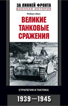 обложка книги ''Великие танковые сражения.''