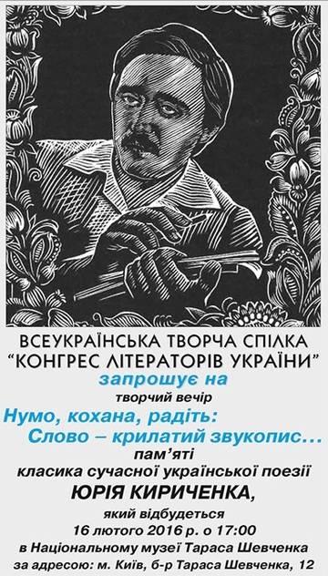 ПАМЯТИ ЮРИЯ КИРИЧЕНКО