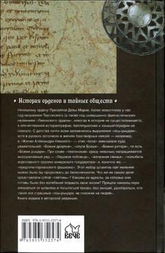 задняя часть книги 'История Тевтонского ордена.''
