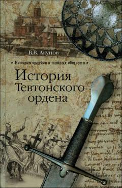 обложка книги 'История Тевтонского ордена.''