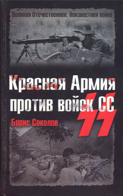 обложка книги ''Красная Армия против войск СС.''