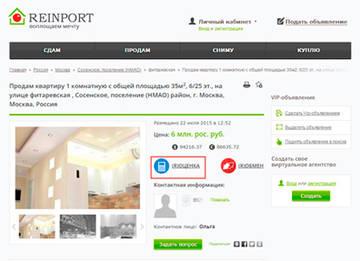Бесплатная оценка недвижимости в режиме онлайн от Reinport Corporation