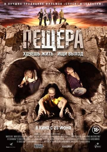 Пещера / La cueva HDRip (2013)