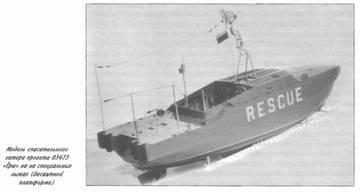 Ан-12ПС - поисково-спасательный самолет Wgras