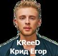 Крид Егор (KReeD) - карафаны ★