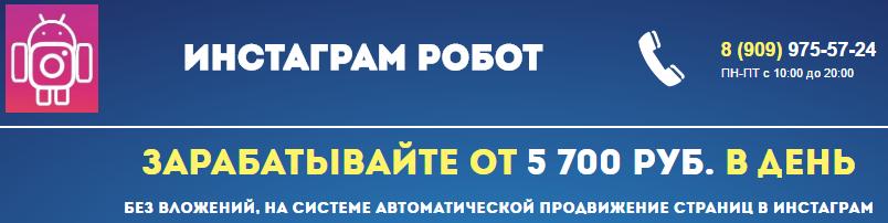 Система заработка Инстаграм Робот | От 5 700 рублей в день UsP3K
