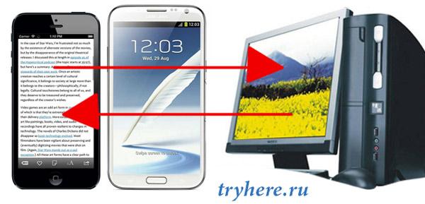 как передать файлы с компьютера на iphone, как передать файлы с iphone на компьютер через интернет