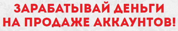 Скрипт WebberGet версия 4.4 приносит 350 рублей за час работы W4dyh