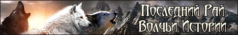 Последний Рай | Волчьи Истории