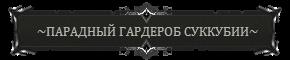 http://s7.uploads.ru/d3Ibf.png
