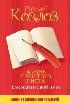 обложка книги ''Жизнь с чистого листа. Как найти свой путь.''