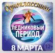 http://s7.uploads.ru/t/OLenh.jpg