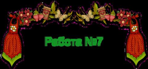 http://s7.uploads.ru/t/o4vyf.png